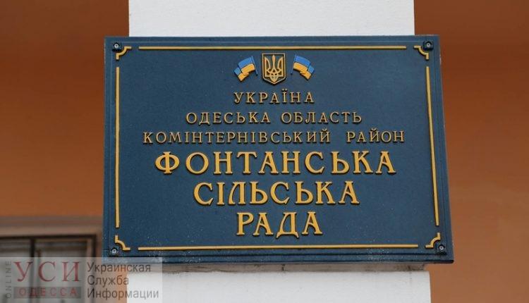 Фонтанский сельсовет поддержал объединение с соседними селами – но без Крыжановки и Лесков (видео) «фото»