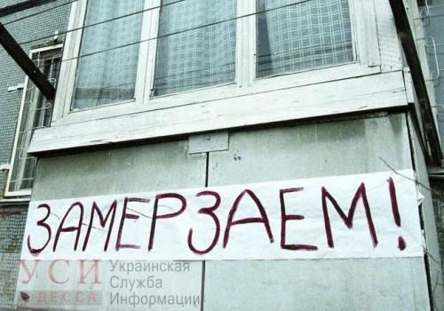 Доведенные холодом: как жители Черноморска борются за тепло в разгар отопительного сезона (фото) «фото»