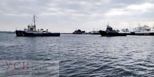Возвращенные украинские корабли вернутся в Одессу не раньше среды, — эксперт «фото»