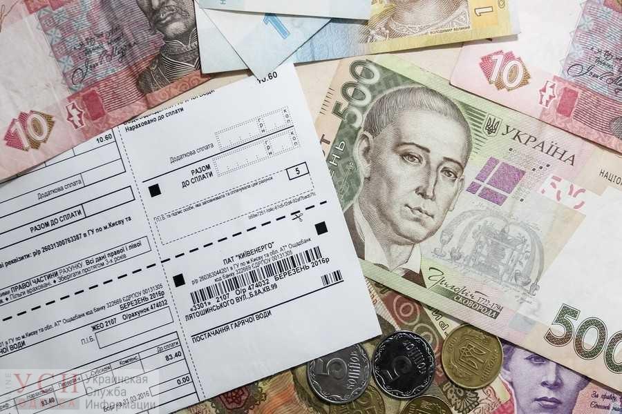 В Одессе планируют пересмотреть квартплату «фото»