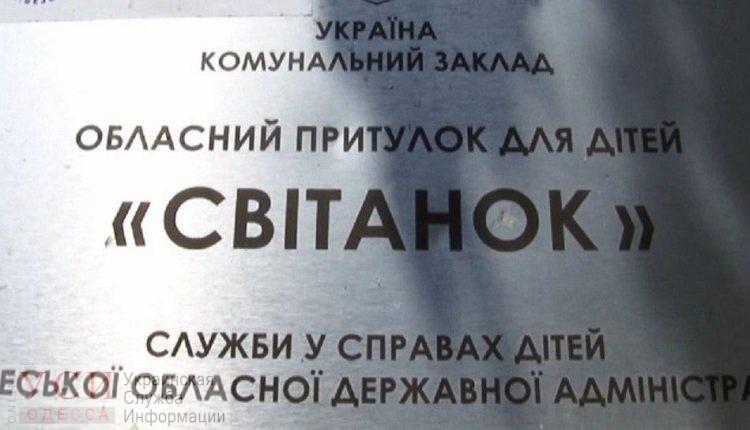 Унижение и сексуальное насилие: за одесский приют «Світанок» взялась Генпрокуратура Украины «фото»