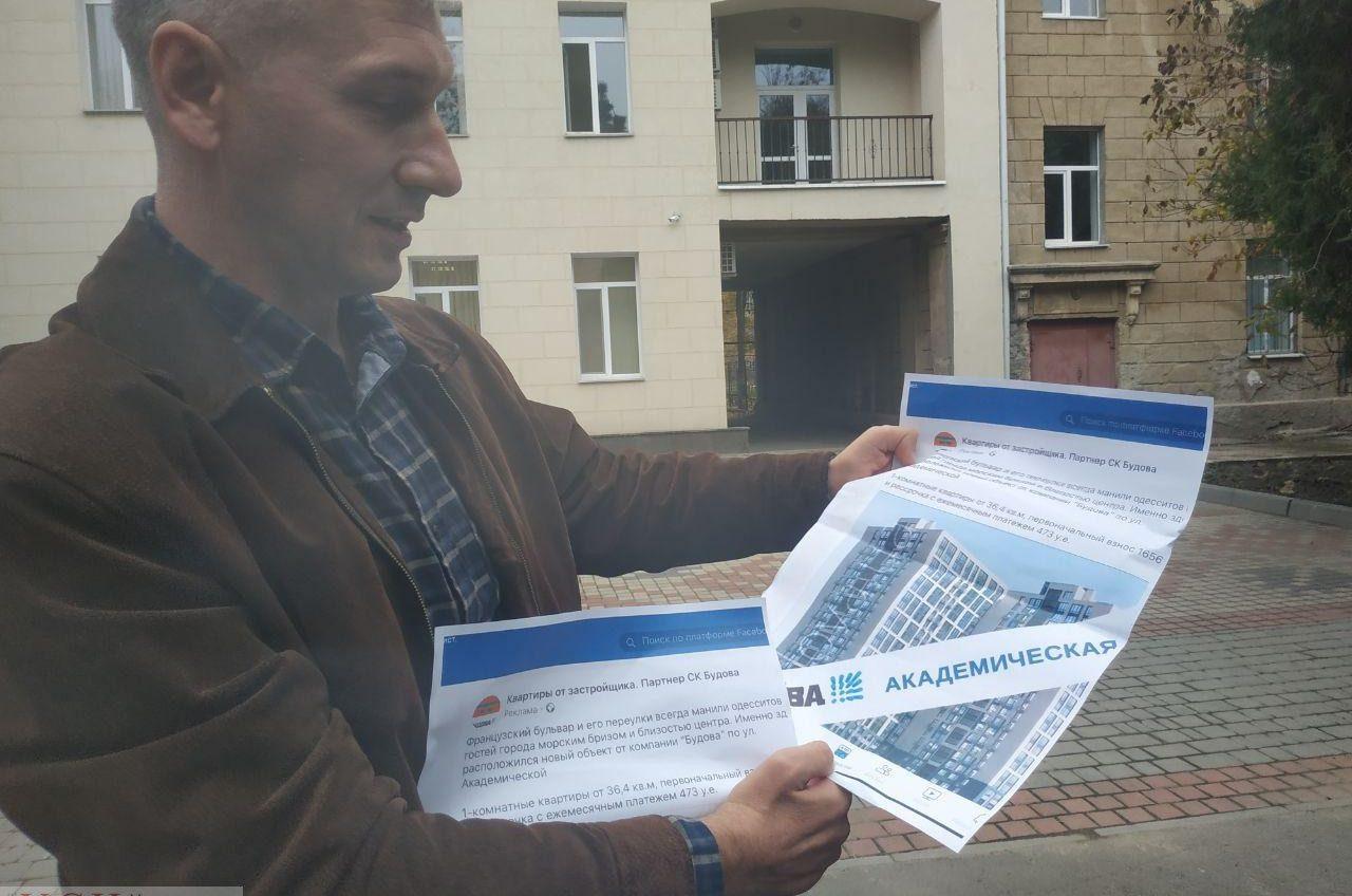 Победа активистов: суд запретил «Будове» застраивать Межрейсовую базу моряков «фото»