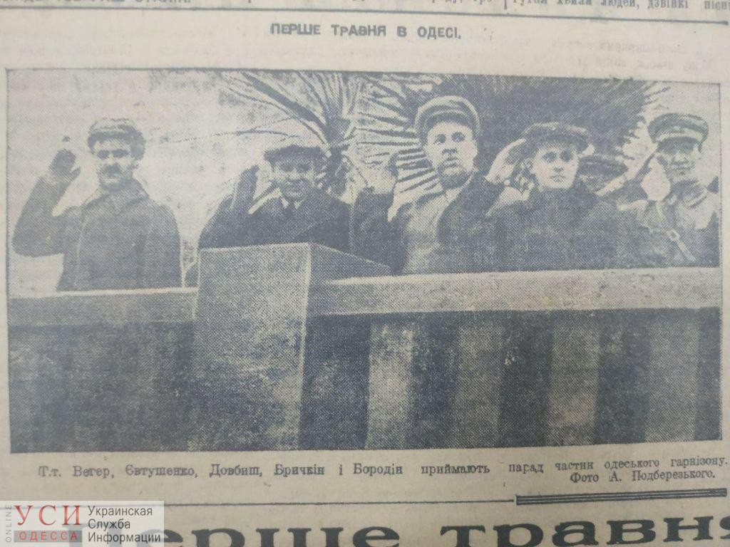Одесский 37-й: дело председателя горсовета Довбыша – от обвинения и ареста до расстрела и реабилитации. На основе архивных документов «фото»
