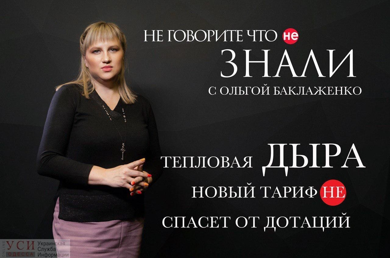 Тепловая дыра: новый тариф не спасет Одессу от полумиллиардных дотаций (видеоблог) «фото»