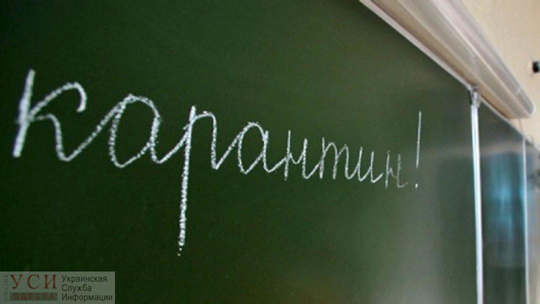 В Одессе – 8 классов в карантине: городской департамент образования призывает не приводить в школы и сады детей с признаками ОРВИ «фото»