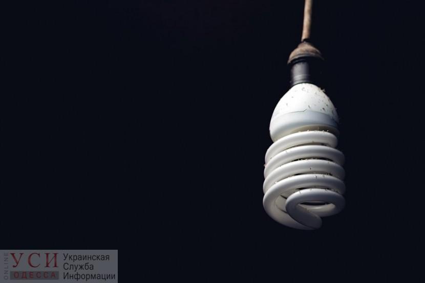 Во вторник 840 одесских домов почти на весь день останутся без света «фото»