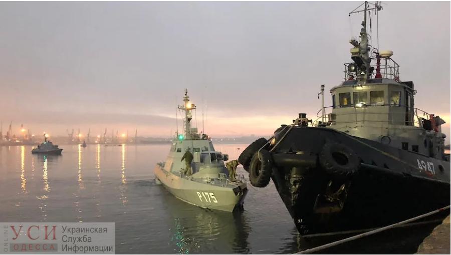 РФ вернет Украине захваченные в Керчи корабли очень скоро, – росСМИ ОБНОВЛЕНО «фото»