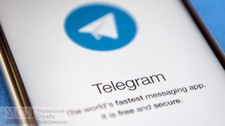 У Telegram массовые сбои: в Одессе «глючит» меньше, чем в Киеве, Харькове и Львове (фото) «фото»