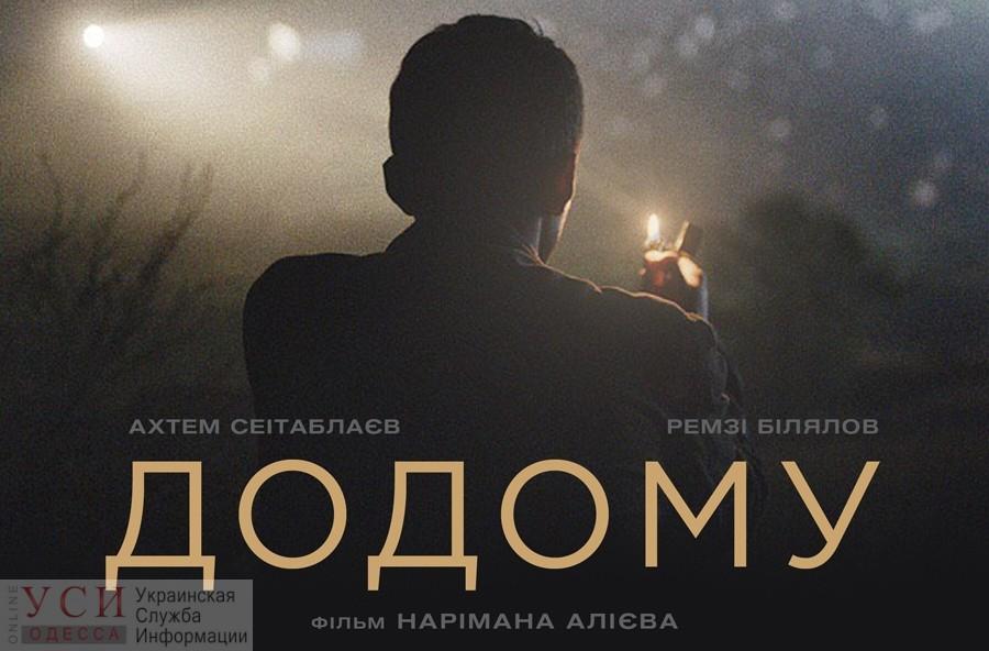 Фильм-победитель ОМКФ-2019 «Домой» Наримана Алиева вышел в прокат (фото, видео) «фото»