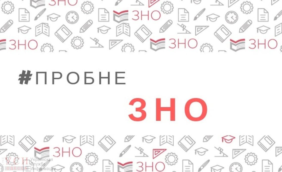 Абитуриенту на заметку: регистрация на пробное ВНО-2020 начнется с 3 января (фото) «фото»
