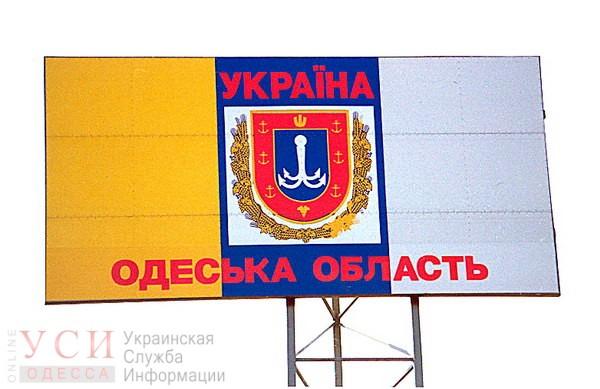 В Одесской области не успеют создать ОТГ до окончания нового срока «фото»