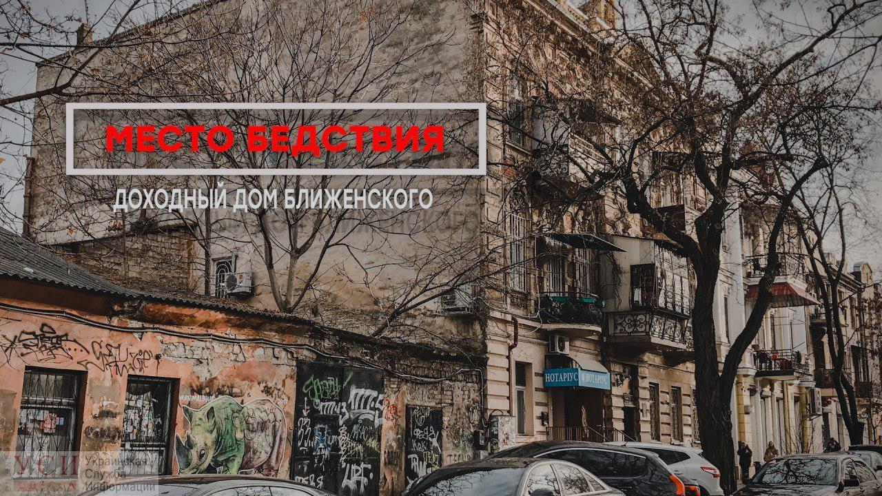 Место бедствия: доходный дом Ближенского продолжает разрушаться (фото, видео) «фото»