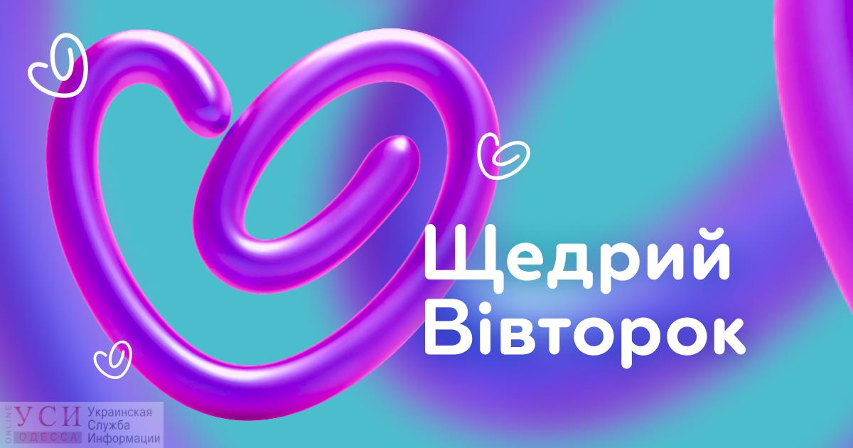 Одесситы могут присоединиться ко Всеукраинскому дню добрых дел «фото»