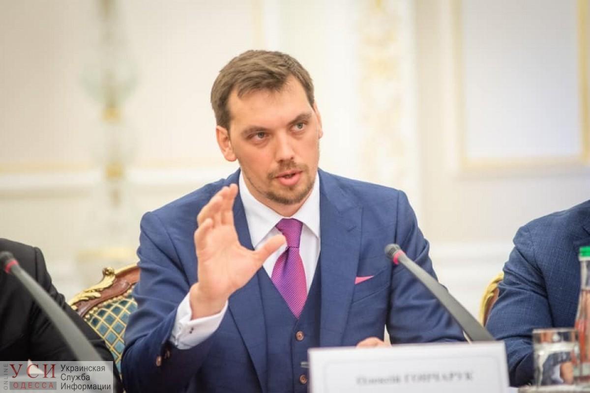 Премьер-министр Украины Алексей Гончарук приедет в Одессу «фото»