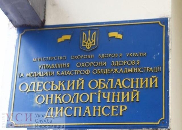 После скандала с закрытием Одесского онкодиспансера директор учреждения отчитался, на что ушли деньги (документ) «фото»