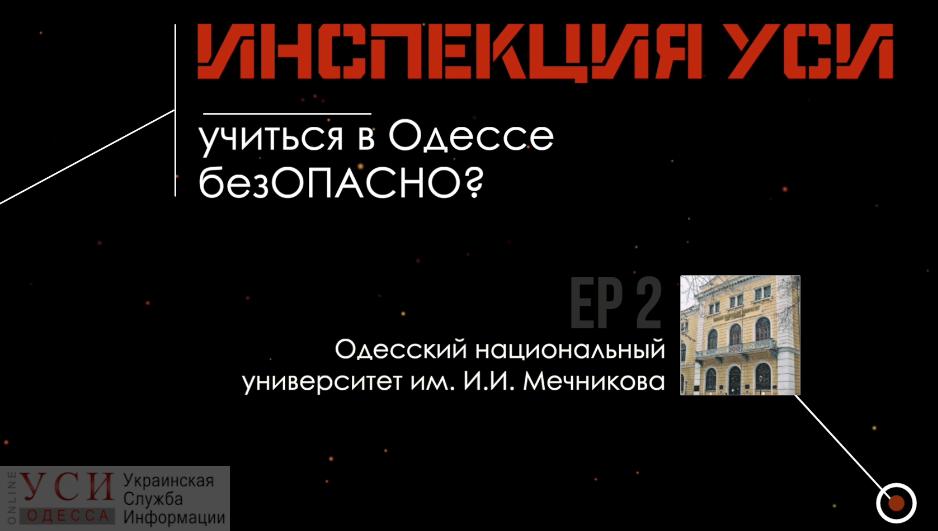 Инспекция УСИ в Мечникова: закрытые запасные выходы и ревизия огнетушителей (видео) «фото»
