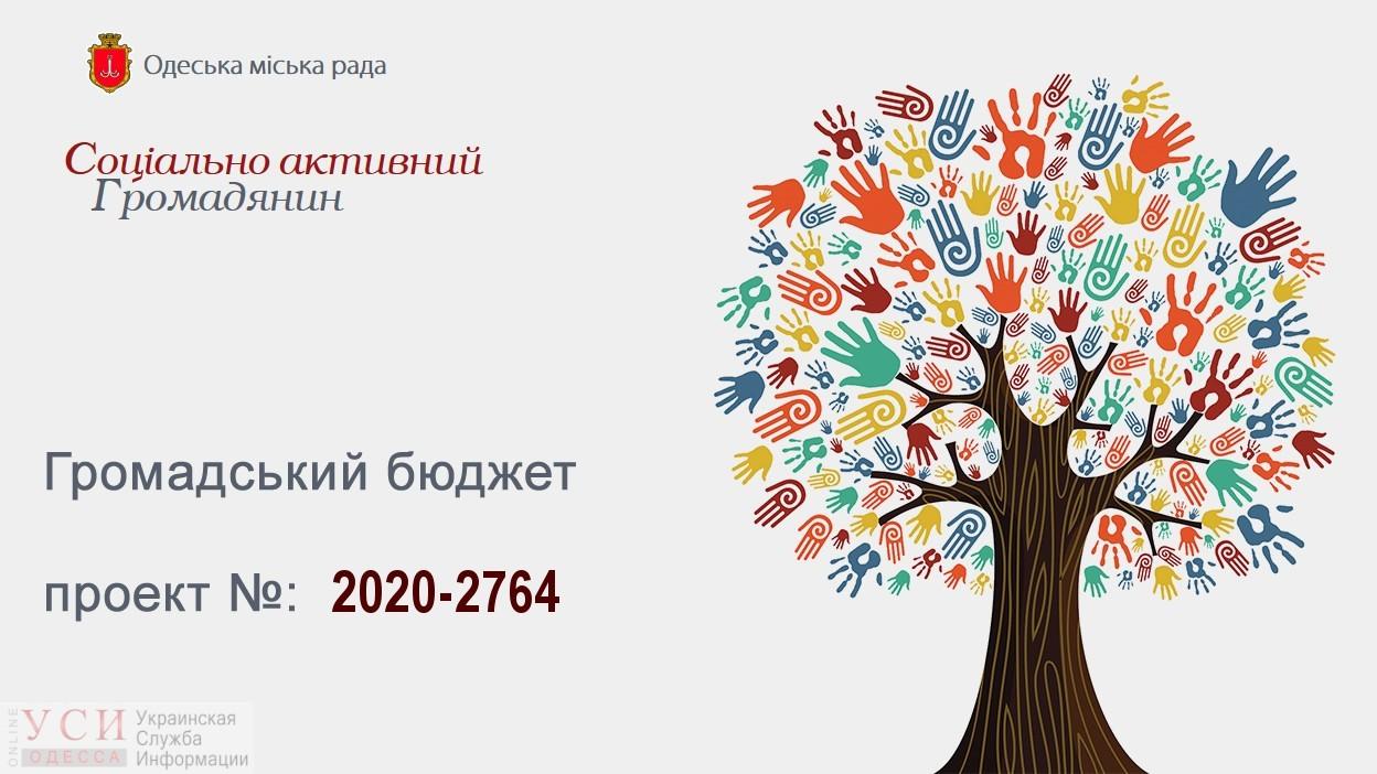 В Одессе назвали большие проекты-победители «Общественного бюджета» «фото»