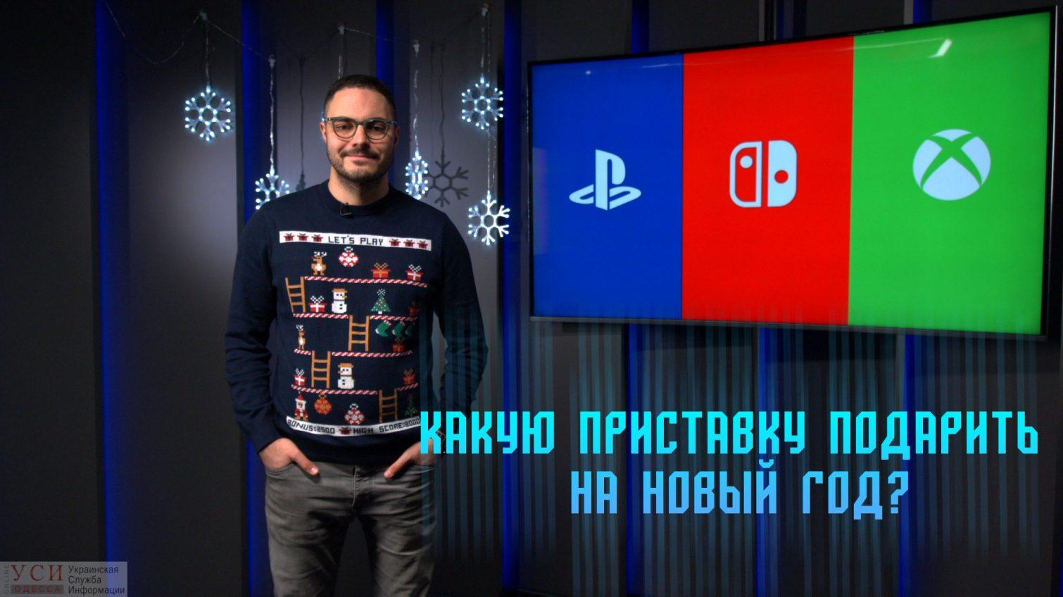 РRO игры: какую игровую приставку подарить на Новый год? «фото»