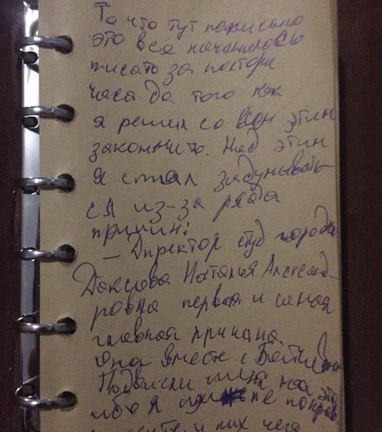 Самоубийство студента в Одесской области: погибший обвинил в своей смерти директора студгородка и несчастную любовь (фото) «фото»