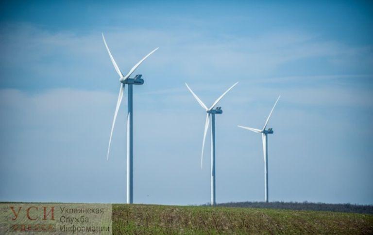 На юге Одесской области построят ветроэлектростанцию для 15 тысяч домов «фото»