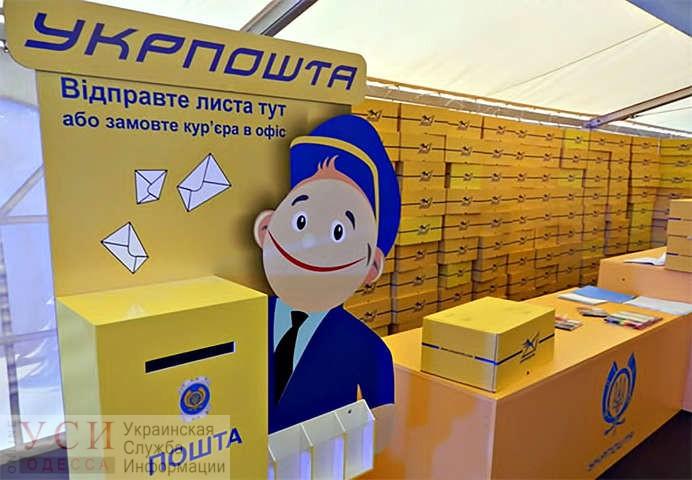 1 января в Одессе будет работать одно отделение почты, а на Рождество – три «фото»
