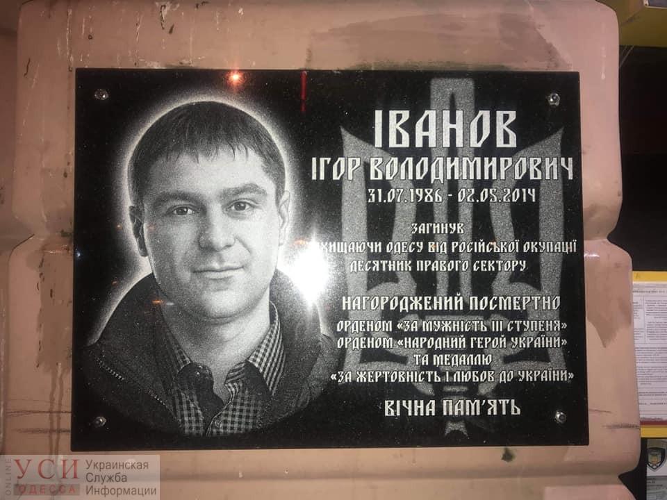 В Одессе восстановили памятную доску патриоту Игорю Иванову, которую разбил вандал «фото»