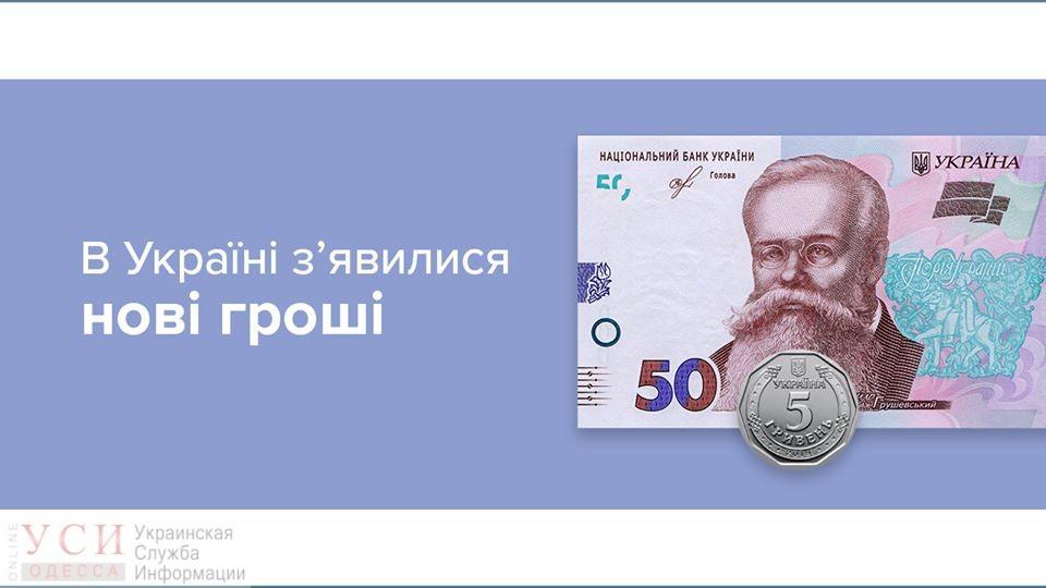 НБУ ввел в обращение монеты номиналом в 5 гривен и купюры нового дизайна «фото»