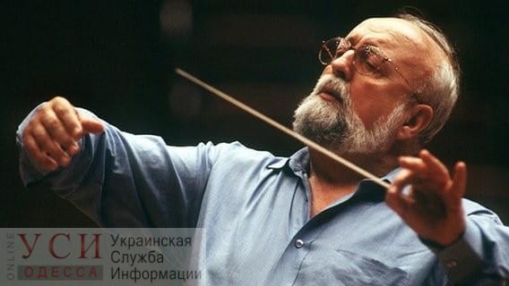 Легендарный польский композитор Кшиштоф Пендерецкий исполнит свою симфонию в Одессе в сопровождении двух Национальных оркестров «фото»