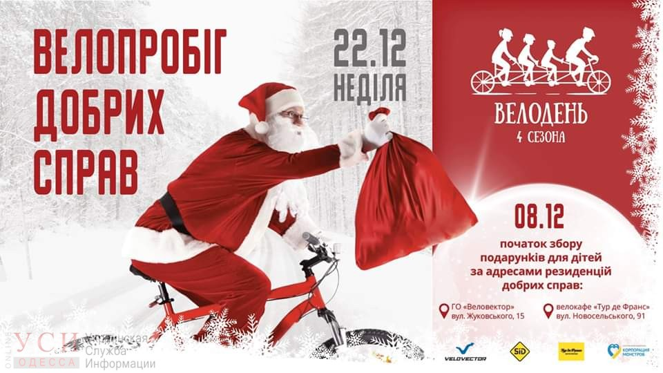 Санты на велосипедах: в Одессе состоится новогодний благотворительный велопробег «фото»