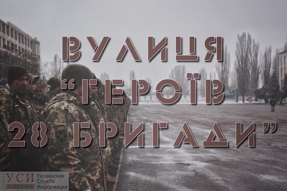 Под Одессой улицу назовут в честь воинов АТО из 28-й бригады «фото»
