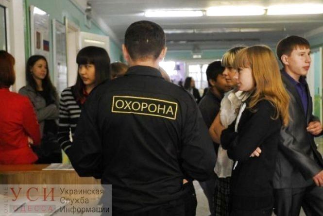 В одесской школе с родителей потребовали 36 тысяч на охрану: в департаменте образования объяснили, почему это не обязательно «фото»