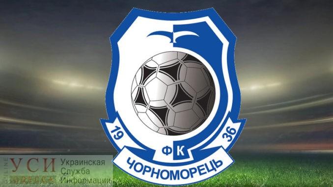 Ряды редеют: одесский «Черноморец» покинули двое футболистов «фото»