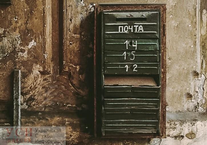 Уходящая история: почтовые ящики Одессы (фоторепортаж) «фото»