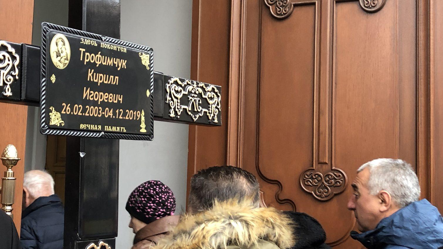 В Одессе попрощались со студентом Кириллом Трофимчуком, погибшим на трагическом пожаре на Троицкой (фото) «фото»