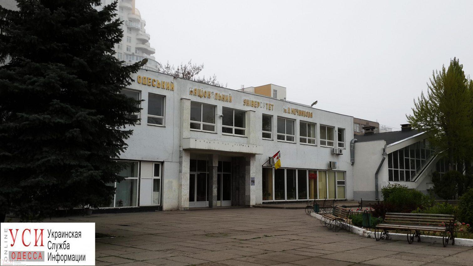 В Одессе возле университета хотят создать Аллею ученых «фото»