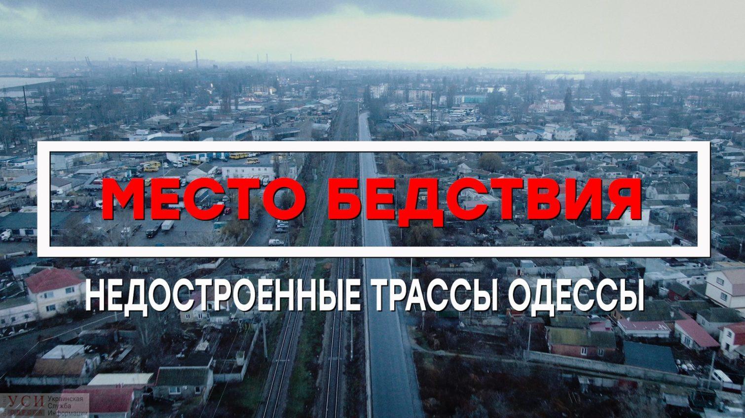 Место бедствия: брошенные куски трассы «Север-Юг» (видео, фото) «фото»