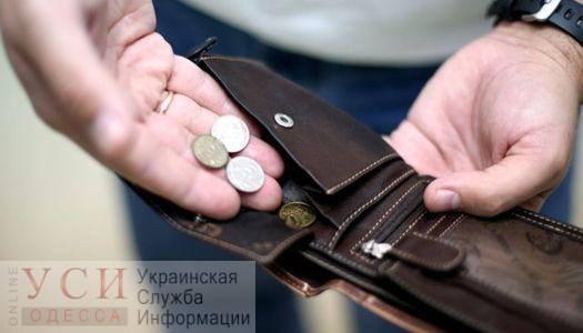 Задержки зарплат: в Одесской области больше всего должны педагогам и транспортникам «фото»