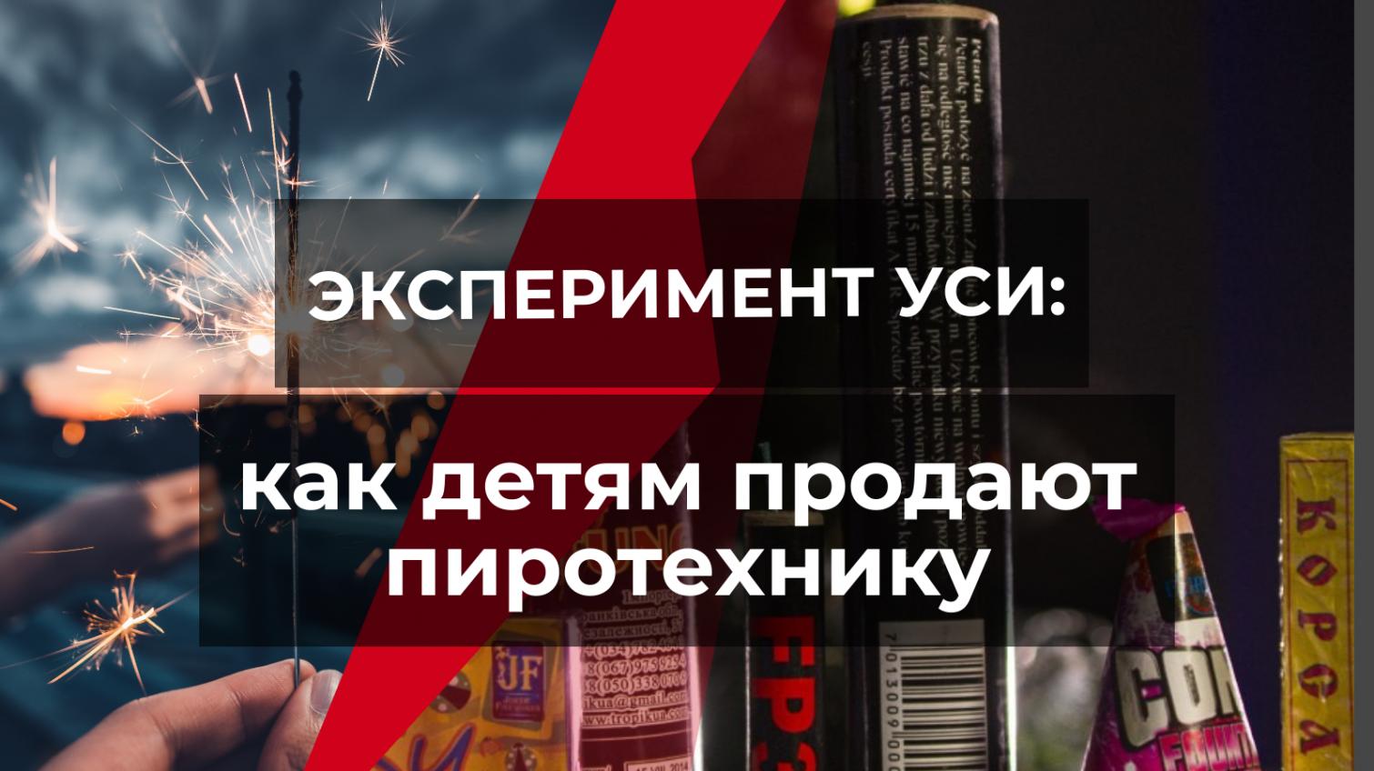 Как в Одессе детям продают пиротехнику: эксперимент УСИ (фото, видео) «фото»