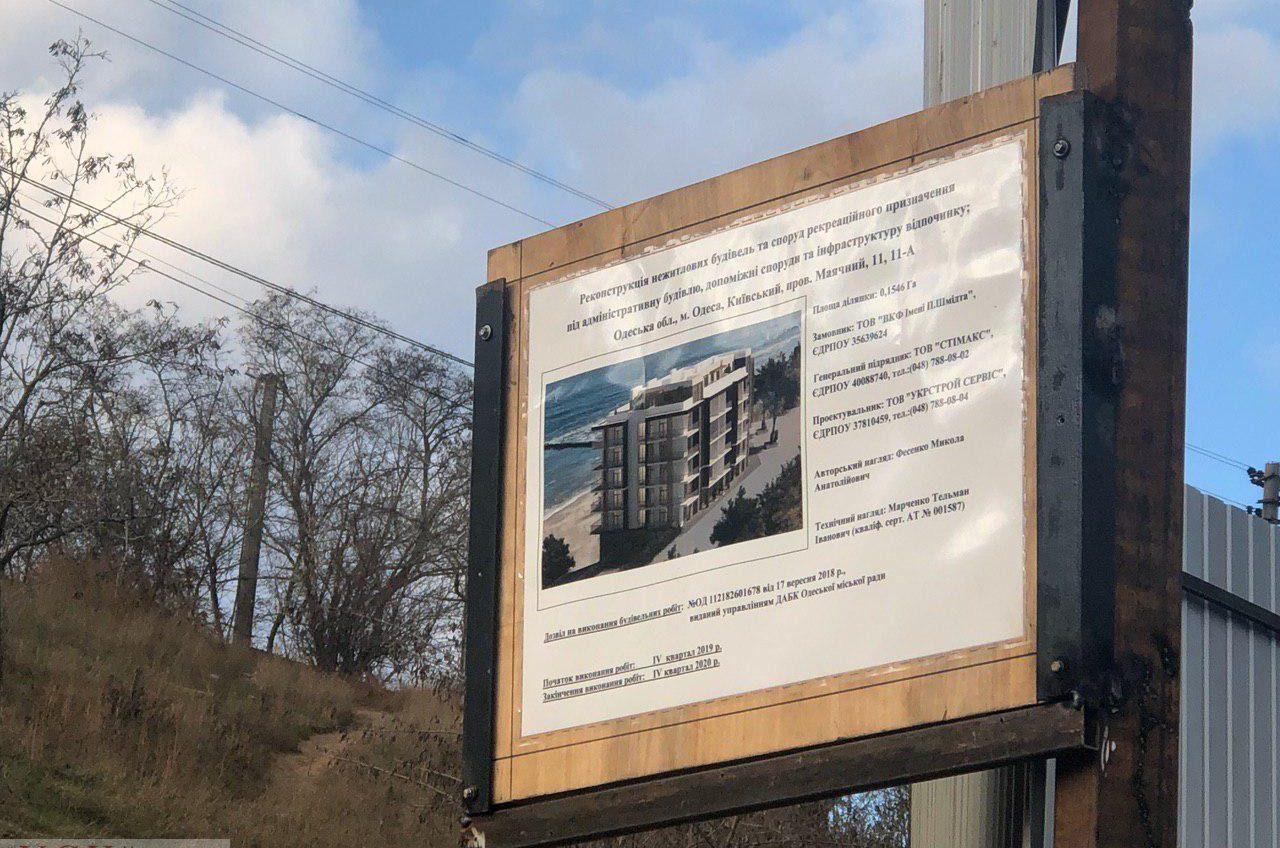 Еще один пляж в Одессе уйдет под застройку высотки «Пространства» (фото) «фото»