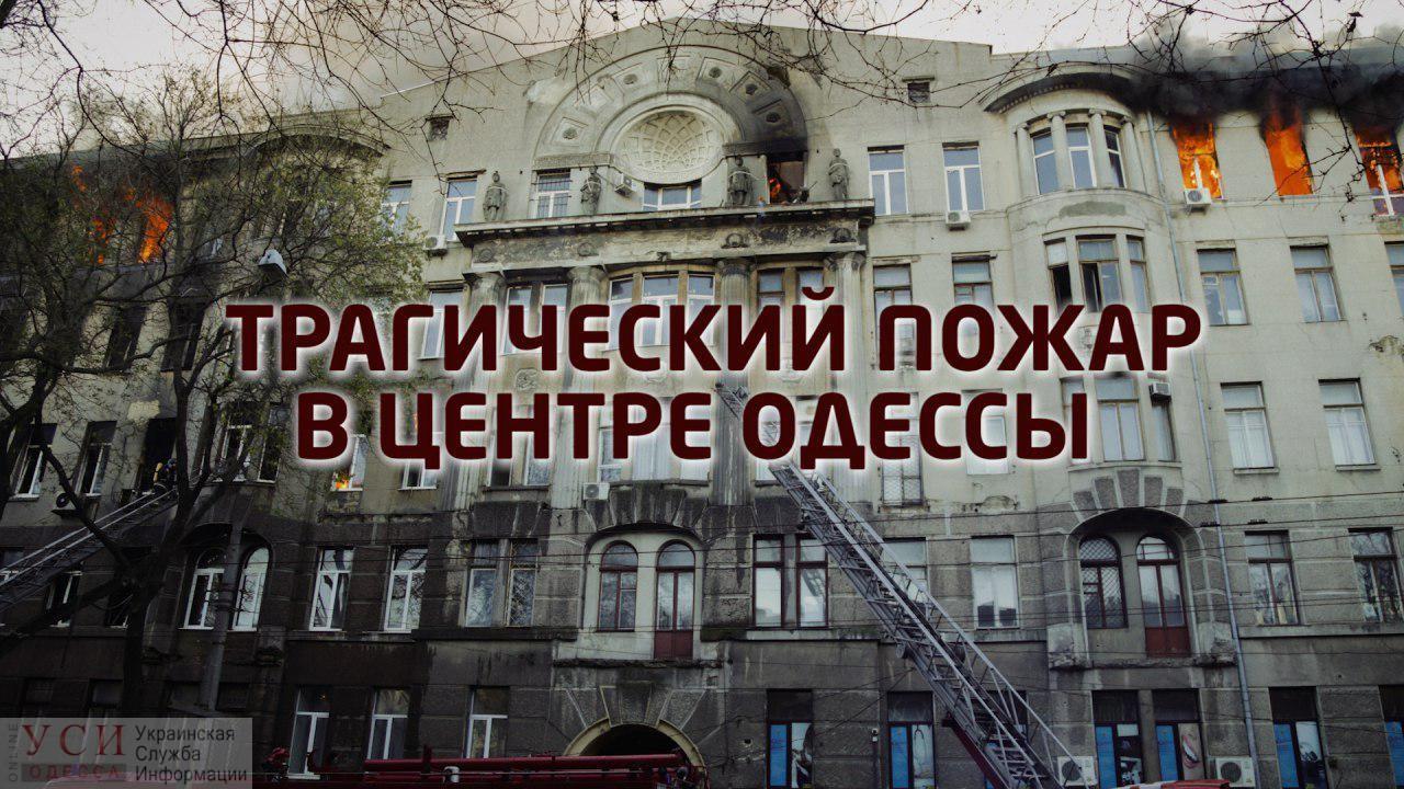 Трагический пожар на Троицкой: как это было (видео, фоторепортаж) «фото»