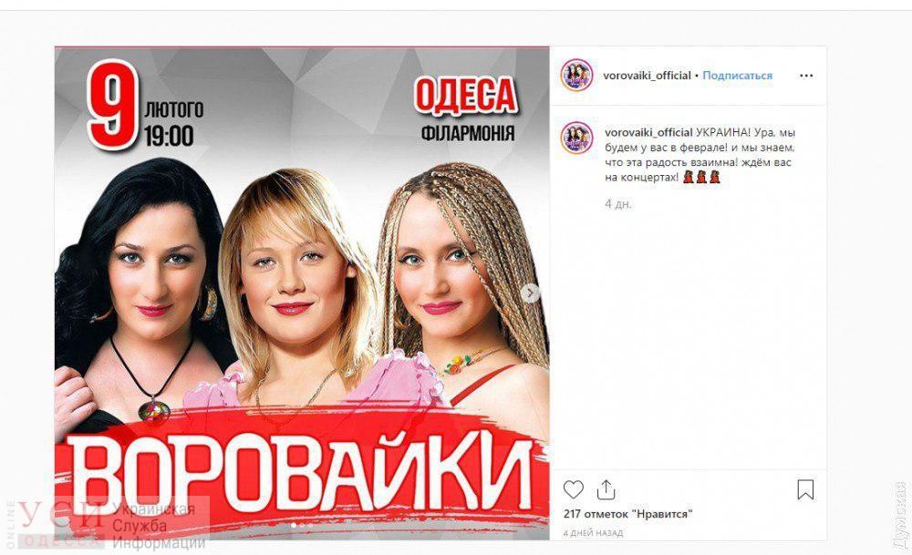 В Одессу едет скандальная российская группа: патриоты против «фото»