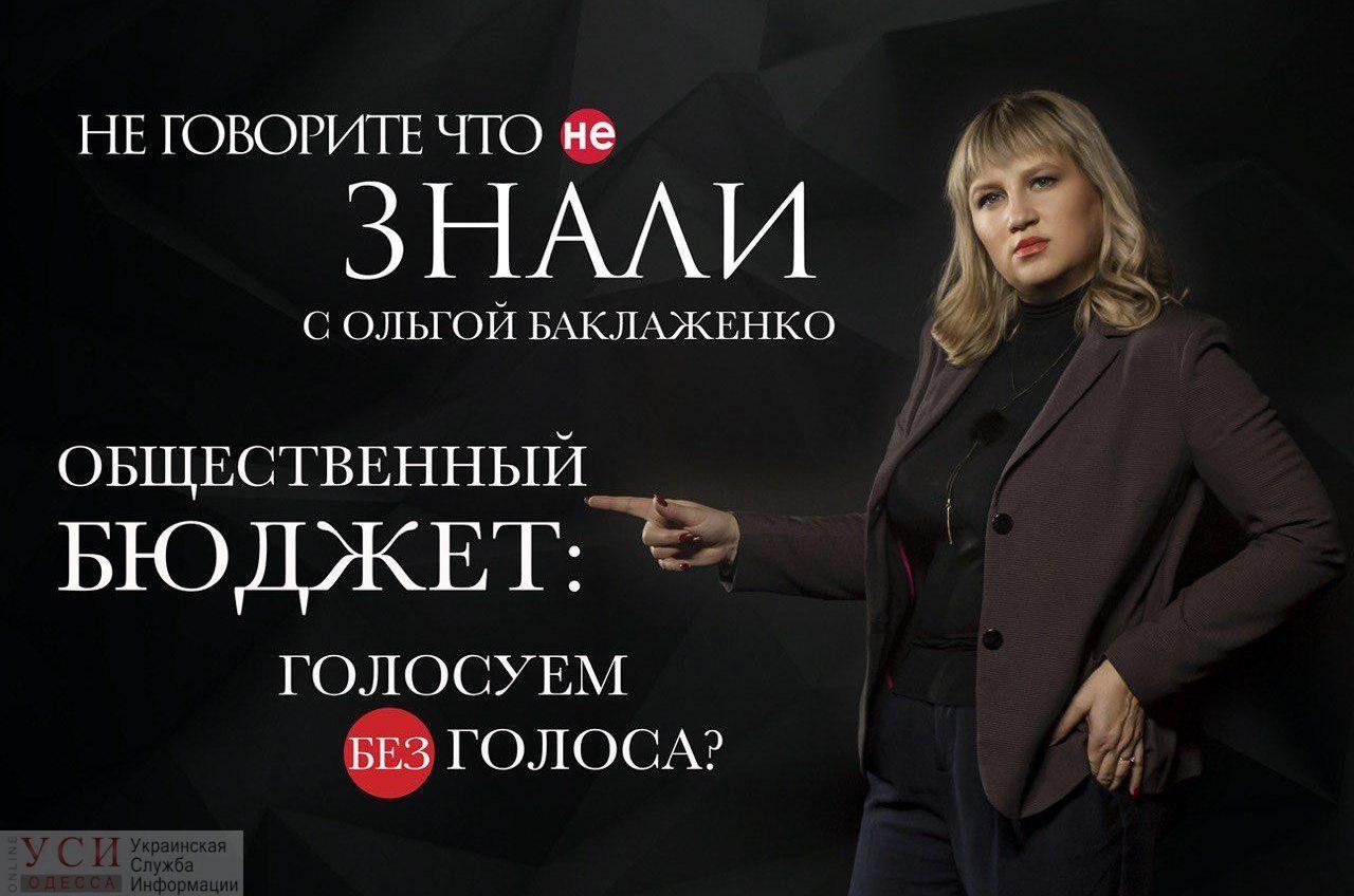 Голосуем по-старому: в Одессе не исправили проблемы голосования за Общественный бюджет (видеоблог) «фото»