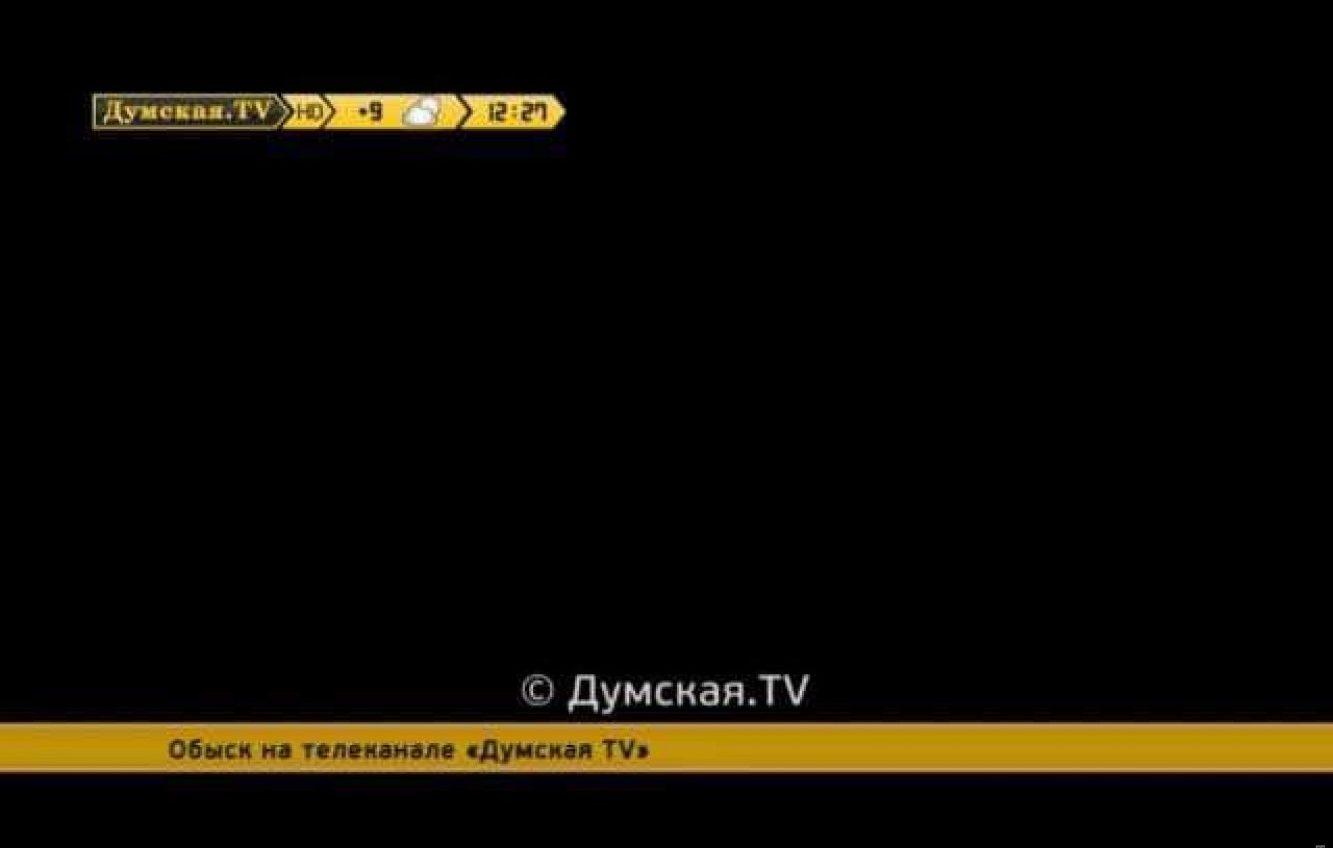 Представители НАБУ и телеканала прокомментировали обыски на «Думской ТВ»: руководитель телеканала подаст жалобу ОБНОВЛЕНО «фото»