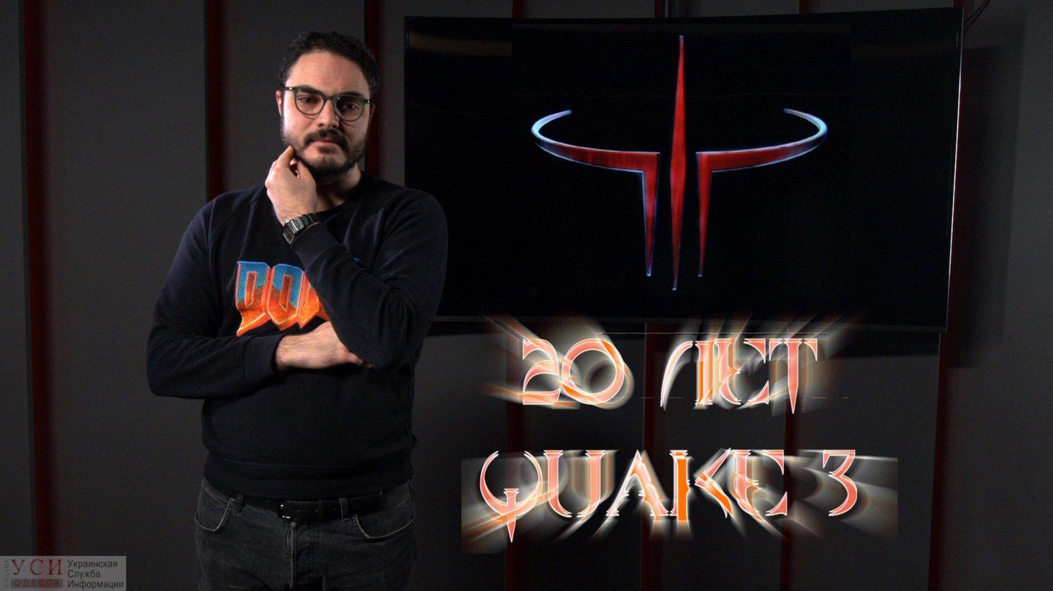 PRO игры: 20 лет Quake 3 (видео) «фото»