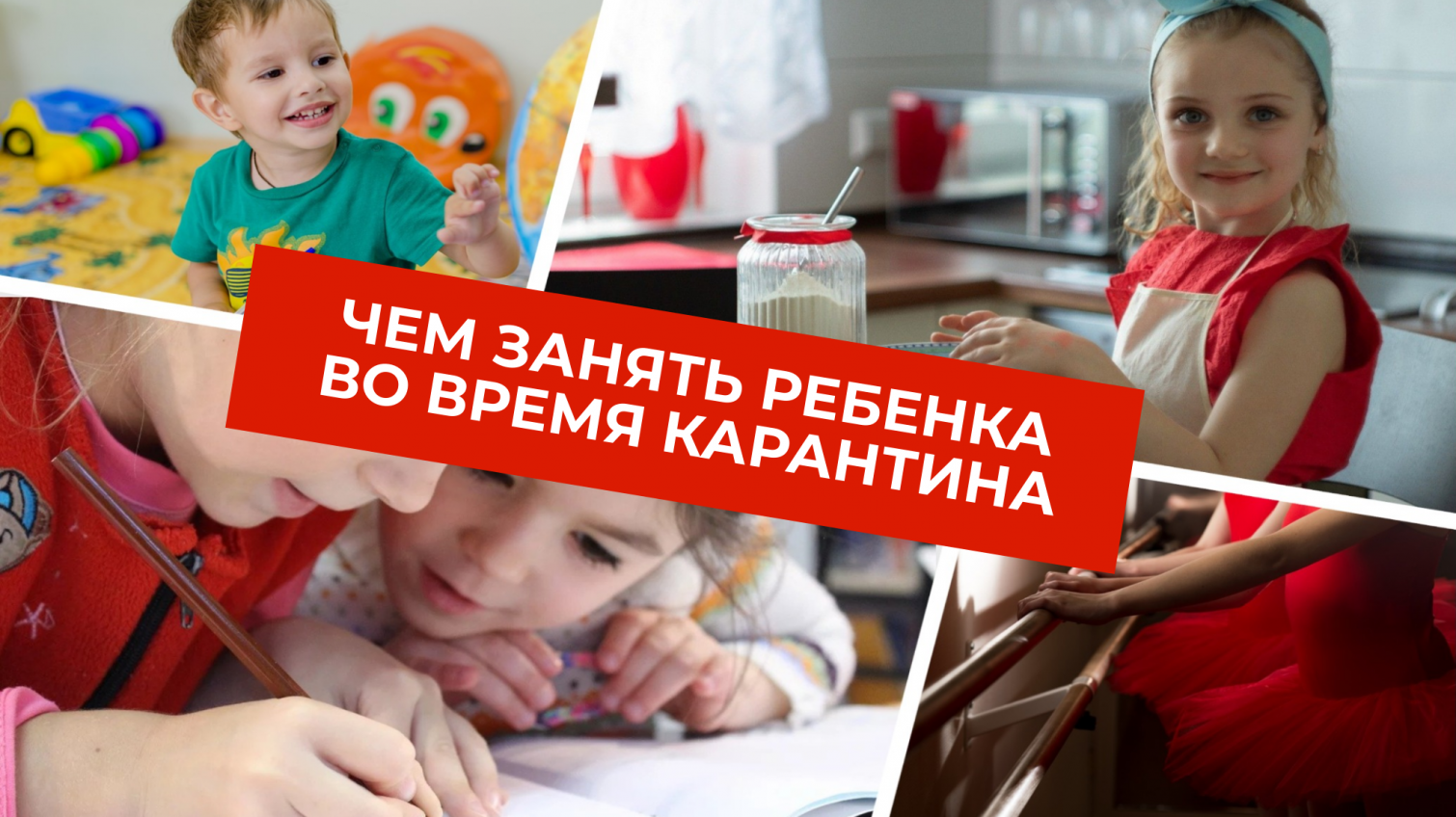 Чем занять ребенка во время карантина: праздник для детей и головная боль родителей «фото»