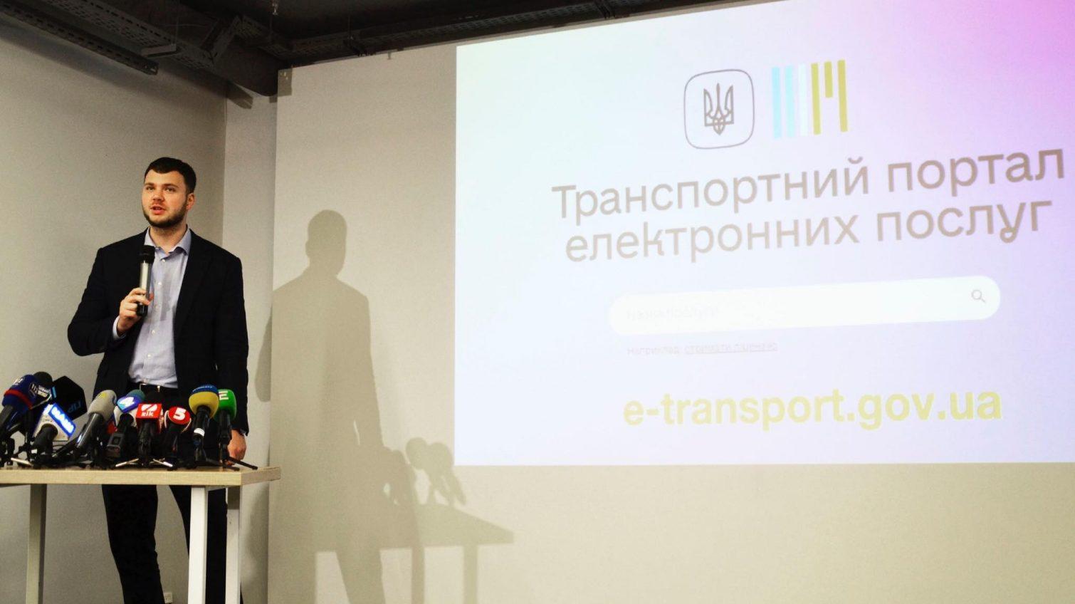 Е-transport: в Украине создали портал, который объединит все транспортные сферы и услуги «фото»