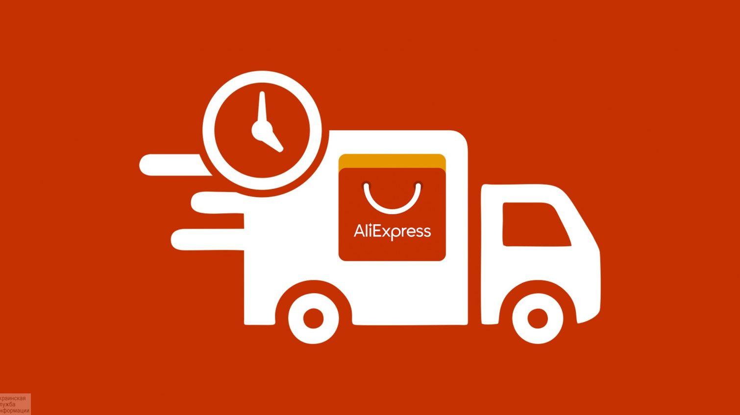 AliExpress приостановил доставку посылок из Китая из-за коронавируса (фото) «фото»