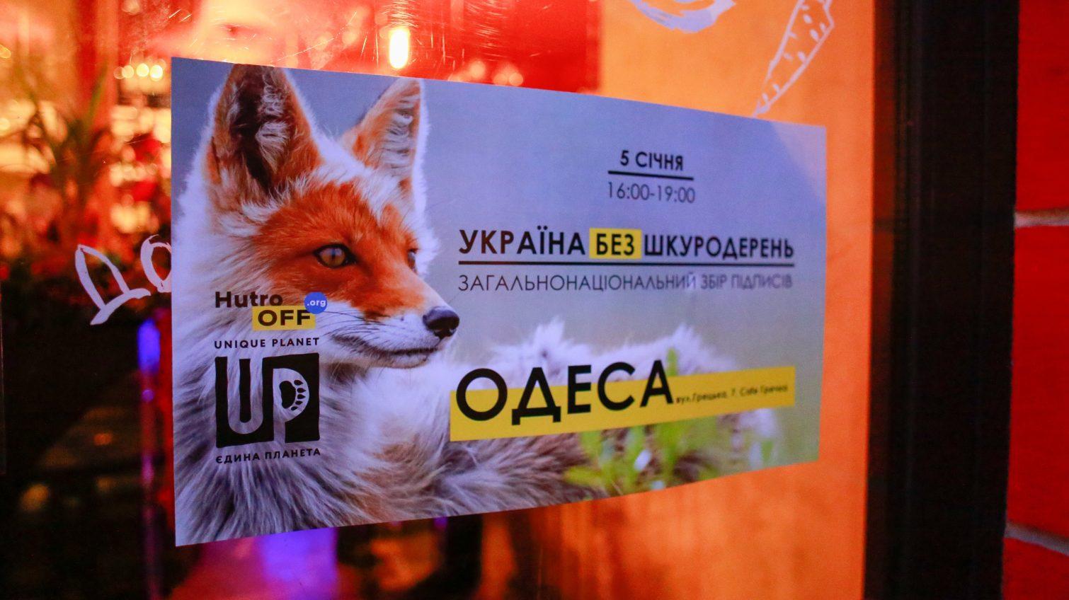 Одесситы собирают подписи против меховых ферм в рамках всеукраинской акции (фото) «фото»