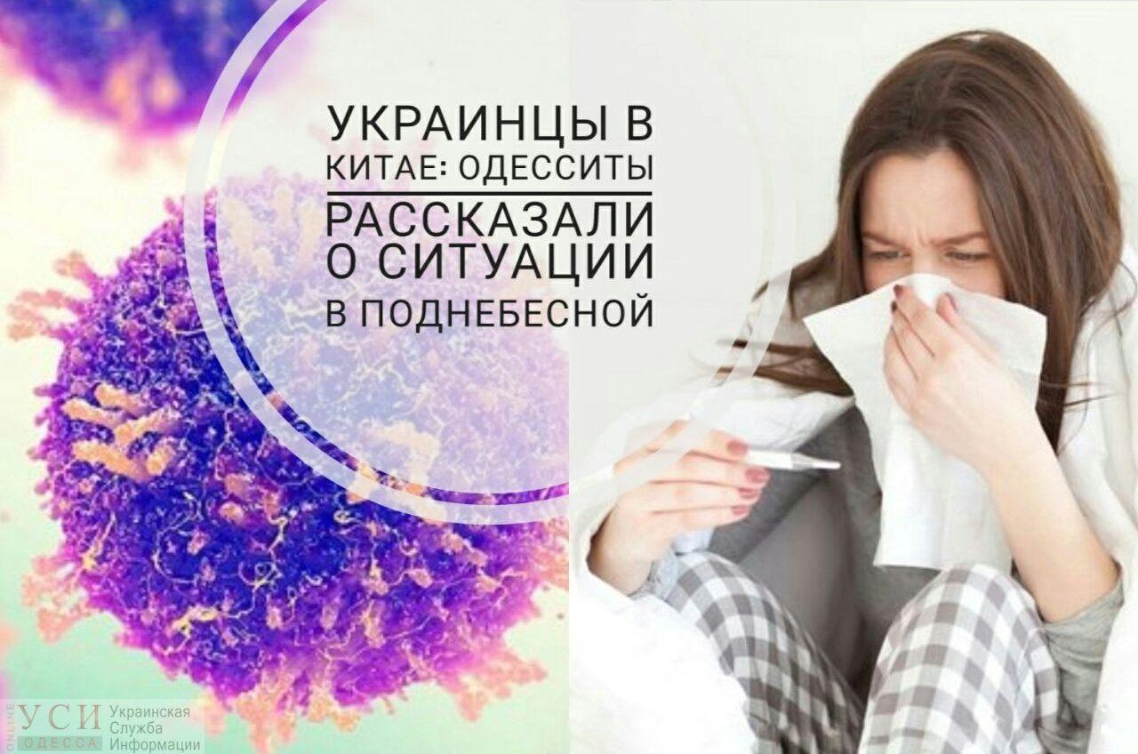 Украинцы в Китае: одесситы рассказали о ситуации с коронавирусом в Поднебесной (фото, видео) «фото»