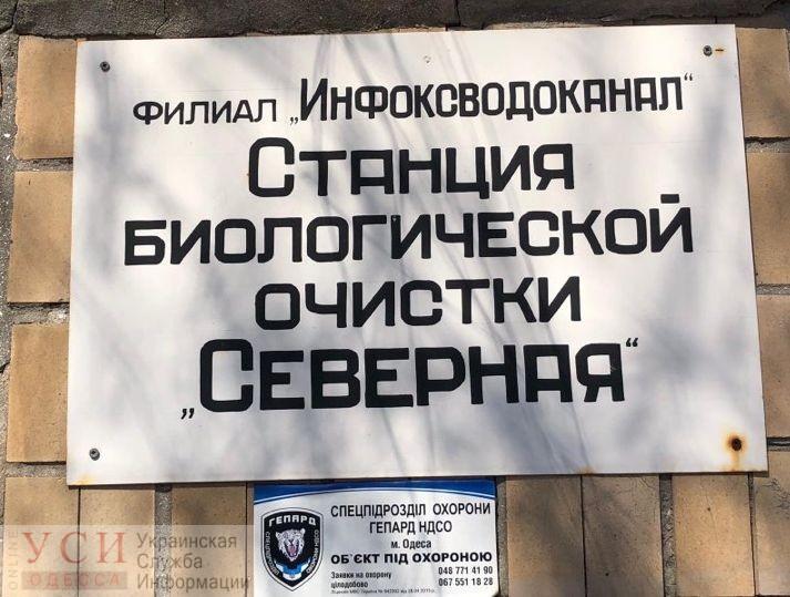 Одесские чиновники заплатят более миллиона за охрану объекта, переданного частной компании «фото»
